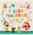happy birthday in russian kids greeting card vector image vector image