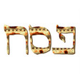 matza inscription pesach hebrew passover vector image vector image