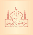 arabic islamic calligraphy of ramazan kareem vector image