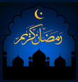 mosque and calligraphy vector image vector image