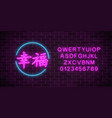 neon sign of chinese hieroglyph means happiness vector image