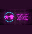 neon sign of chinese hieroglyph means power in vector image vector image