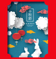 mid autumn festival papercut craft bunny landscape vector image vector image