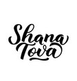 shana tova calligraphy hand lettering isolated on vector image vector image
