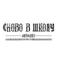 back to school font cyrillic phrase in russian vector image vector image