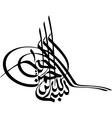 basmalah in tughra form vector image vector image
