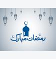 ramadan mubarak calligraphy vector image