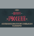 cyrillic font title in russian - russian font a vector image