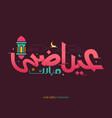 eid adha mubarak arabic calligraphy greeting card vector image vector image
