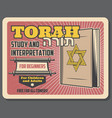 jewish religious school and torah vector image vector image