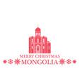 Merry Christmas Mongolia vector image vector image