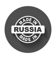 made in russia vector image vector image