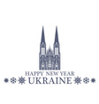 Happy New Year Ukraine vector image vector image