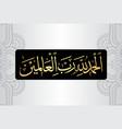 arabic calligraphy surah al-fatiha 1 1