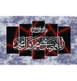 islamic calligraphy darood sharif images vector image vector image