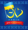 30 years ukraine independence day flag banner vector image