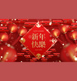 festive background for happy chinese new year vector image vector image