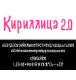 russian alphabet - cyrillic of uppercase and vector image vector image