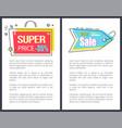 super price best sale promo stickers bag arrow set vector image vector image