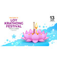 loy krathong festival in thailand banners on water vector image