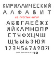 cyrillic russian alphabet from simple geometric vector image