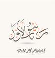 arabic calligraphy text rabi al awwal