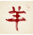 Year of the goat Chinese calligraphy vector image vector image