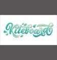 kiteboard lettering logo in graffiti style vector image vector image