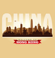 hong kong china city skyline silhouette vector image vector image