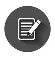 document with pencil pictogram icon simple flat vector image