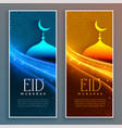 beautiful eid mubarak festival banners vector image vector image
