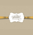 vintage invitation design with gold ribbon vector image vector image