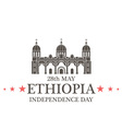 Independence Day Ethiopia vector image vector image