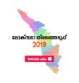 2019 kerala lok sabha election vector image vector image