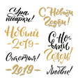 happy new year 2019 russian calligraphy greeting vector image vector image