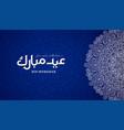 islamic style eid mubarak with arabesque vector image