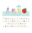 summer cyrillic font creative cartoon letters and vector image