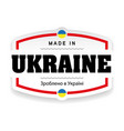made in ukraine label vector image vector image