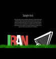 iran and a soccer ball at the gate vector image