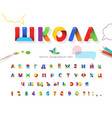 school origami 3d cyrillic font cartoon paper cut vector image vector image