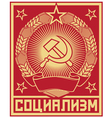 socialism poster - ussr poster vector image vector image