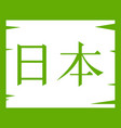 japanese characters icon green vector image