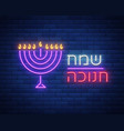 jewish holiday hanukkah is a neon sign a greeting vector image vector image