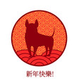dog silhouette inside circle in chinese style with vector image vector image