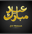 shiny gold eid mubarak calligraphy on black backgr vector image