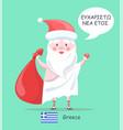 greece santa claus with phrase vector image vector image
