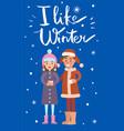 i like winter boy and girl vector image