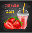 strawberry smoothie vector image vector image