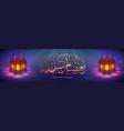 ramadan kareem calligraphy eid mubarak vector image