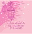 alhamdulillah for month blessing
